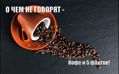 О ЧЕМ НЕ ГОВОРЯТ – Кофе и 5 фактов!